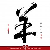 pic of chinese calligraphy  - Vector Goat Calligraphy - JPG