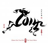 stock photo of calligraphy  - Horse Calligraphy Painting in 2014 Form - JPG