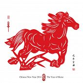 stock photo of eastern culture  - Vector Traditional Chinese Paper Cutting For The Year of Horse - JPG