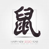 Happy New 2020 Year Zodiac Rat Watercolor Calligraphy. Black Vector Hieroglyph Rat Isolated In White poster