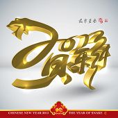 stock photo of chinese new year 2013  - Golden Snake - JPG