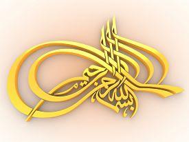 picture of bismillah  - 3d calligraphic arabic text of bismilla in golden color - JPG