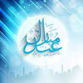 stock photo of eid card  - Beautiful greeting card design for Muslim community festival Eid Mubarak celebrations - JPG
