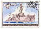 Stamp Printed By Russia, Shows Navy Ship Guards Cruiser