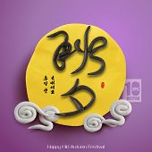 picture of mid autumn  - Vector Clay Graphics for  Mid Autumn Festival - JPG
